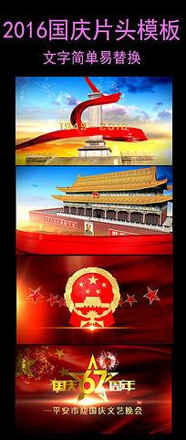 2016国庆周年片头模板