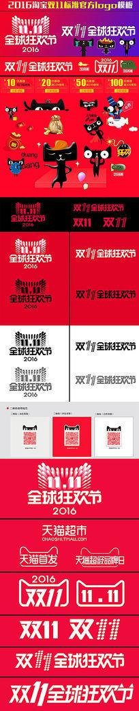 2016淘宝天猫双11标志官方模板