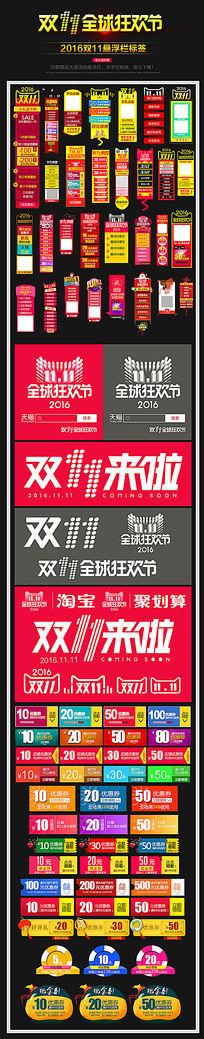 2016淘宝天猫双11双12店铺悬浮栏素材