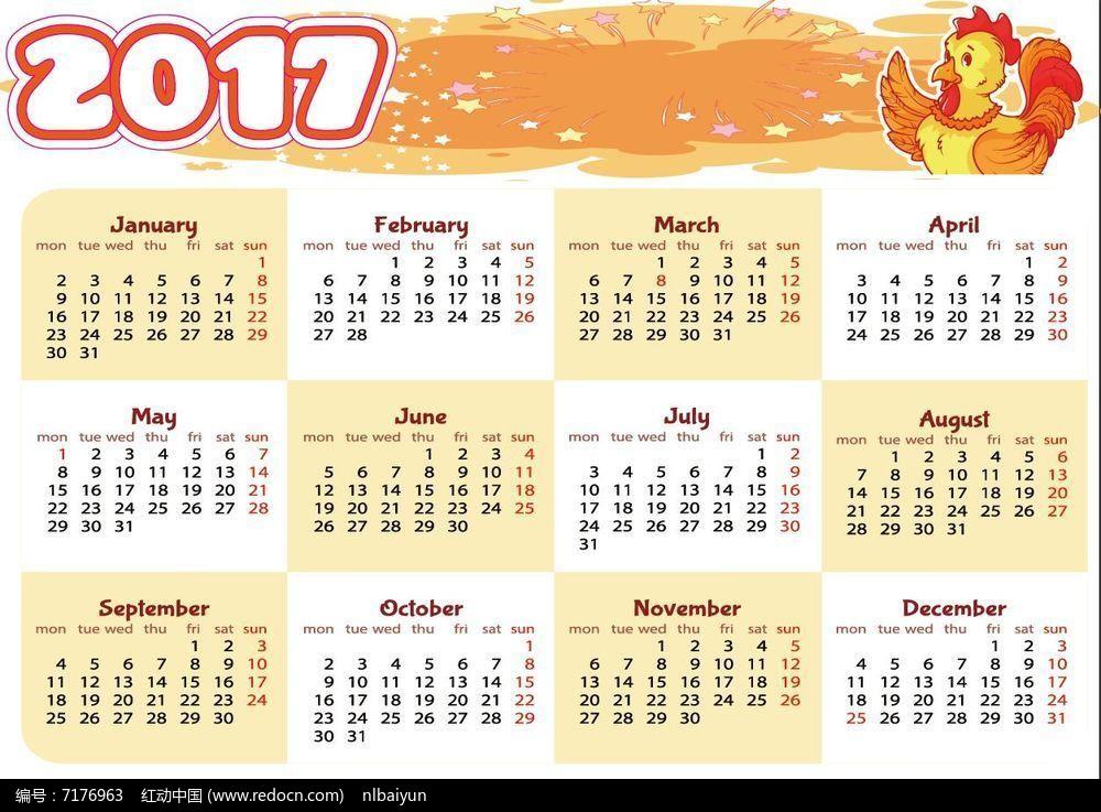 2017年日历矢量图图片