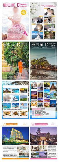巴厘岛杂志广告海报设计