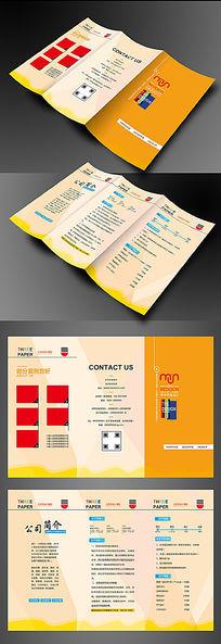 橙色调商务三折页设计模板