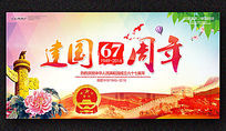 大气国庆67周年十一国庆节宣传海报设计