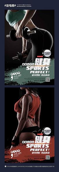 大气黑色健身俱乐部海报