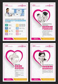 粉色妇科医院展板
