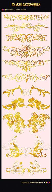 高档花纹花瓣素材设计