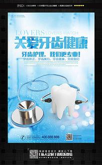 关爱牙齿健康牙科宣传海报