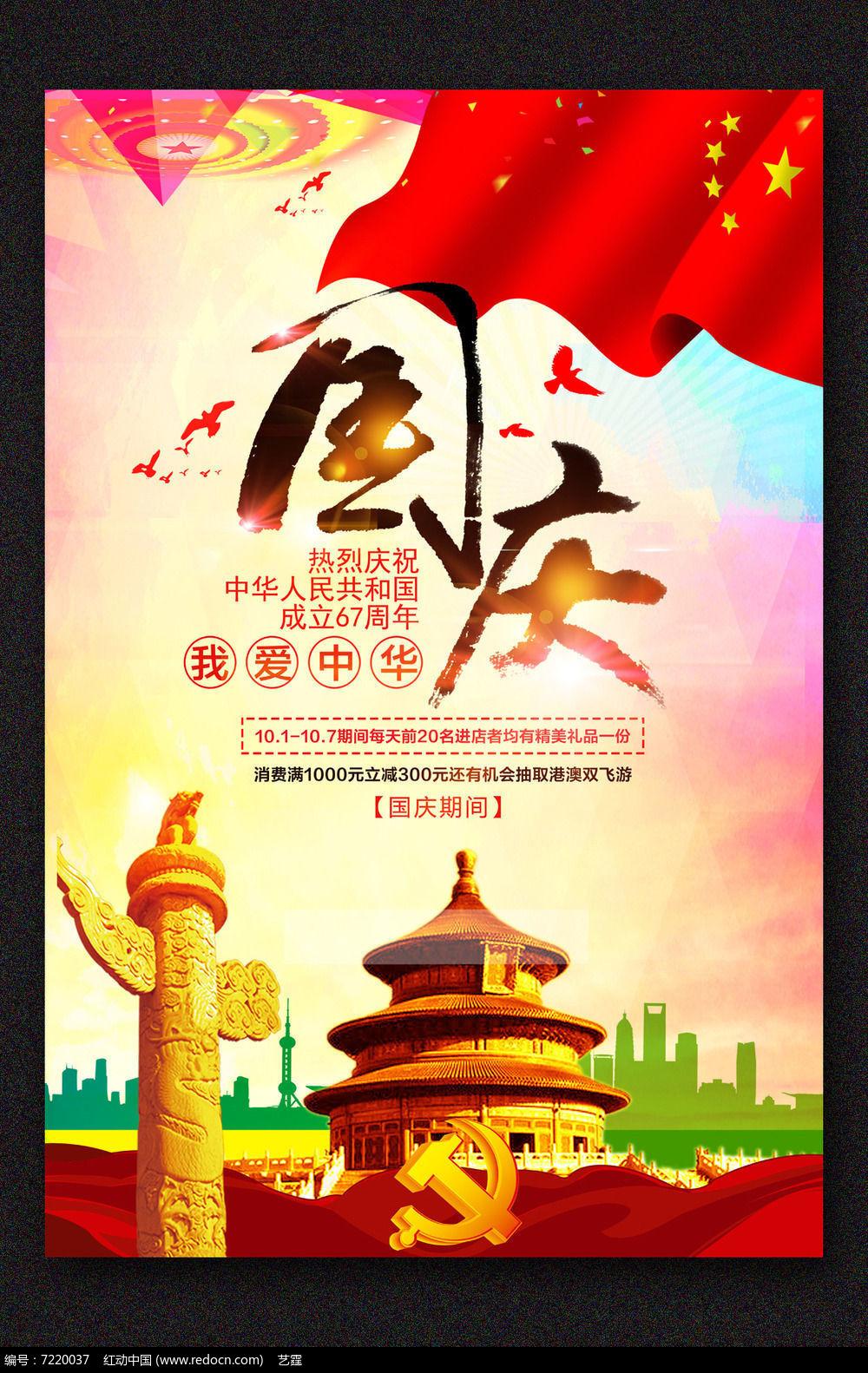 国庆节67周年创意海报