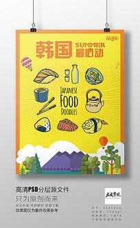 韩国料理卡通插画富士山高清PSD海报