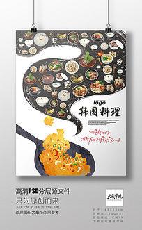 韩国料理美食烤肉泡菜创意PSD海报