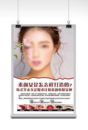 韩式定妆美容宣传海报设计