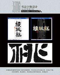 核桃糕书法字体设计