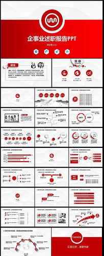 红色企业述职报告ppt模板