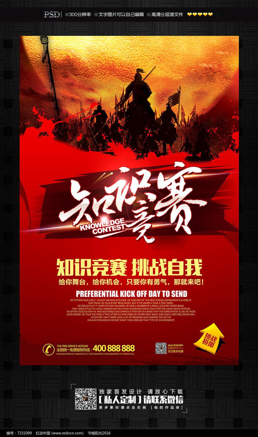 原创设计稿 海报设计/宣传单/广告牌 海报设计 红色知识竞赛演讲比赛