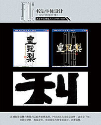 皇冠梨书法字体设计