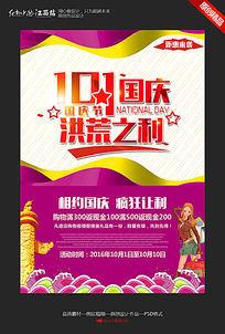 简约10.1国庆创意国庆节促销海报设计