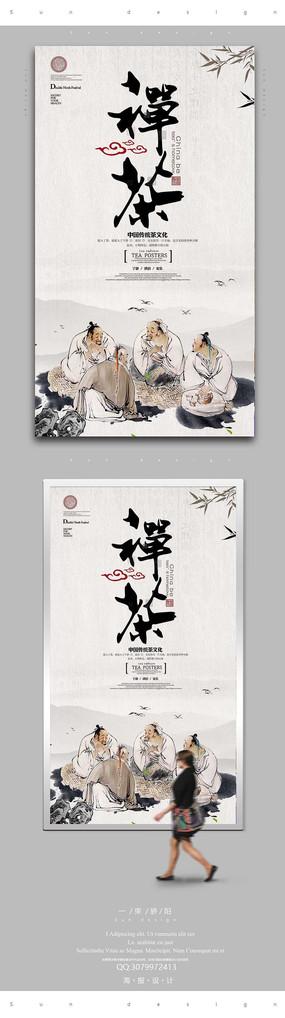 简约禅茶宣传海报设计PSD PSD