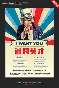简约诚聘英才创意招聘海报设计