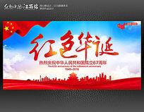 简约红色华诞国庆宣传海报设计