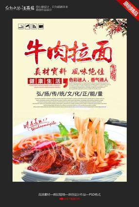 简约牛肉拉面创意美食宣传海报设计