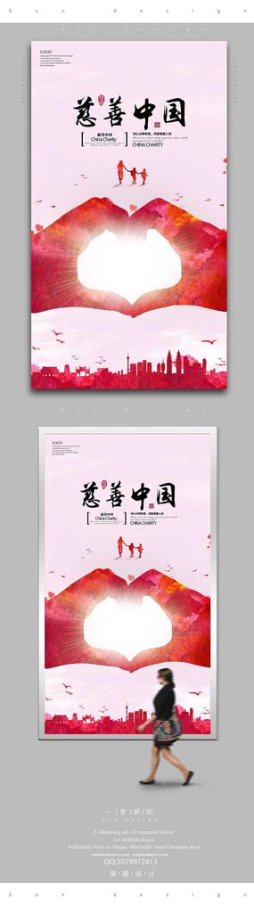 简约水彩慈善中国宣传海报设计PSD