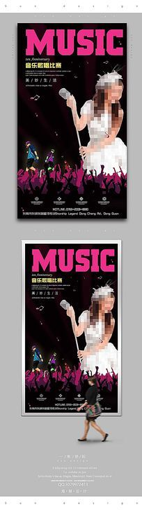 简约音乐比赛宣传海报设计PSD