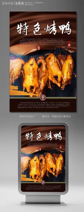 精美特色烤鸭海报设计