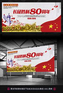 纪念长征胜利80周年党建背景展板