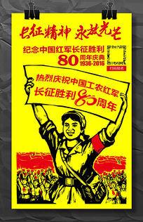 纪念长征胜利80周年党建海报设计
