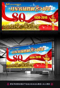 纪念长征胜利80周年党建活动背景广告