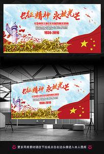 纪念长征胜利80周年党建展板设计