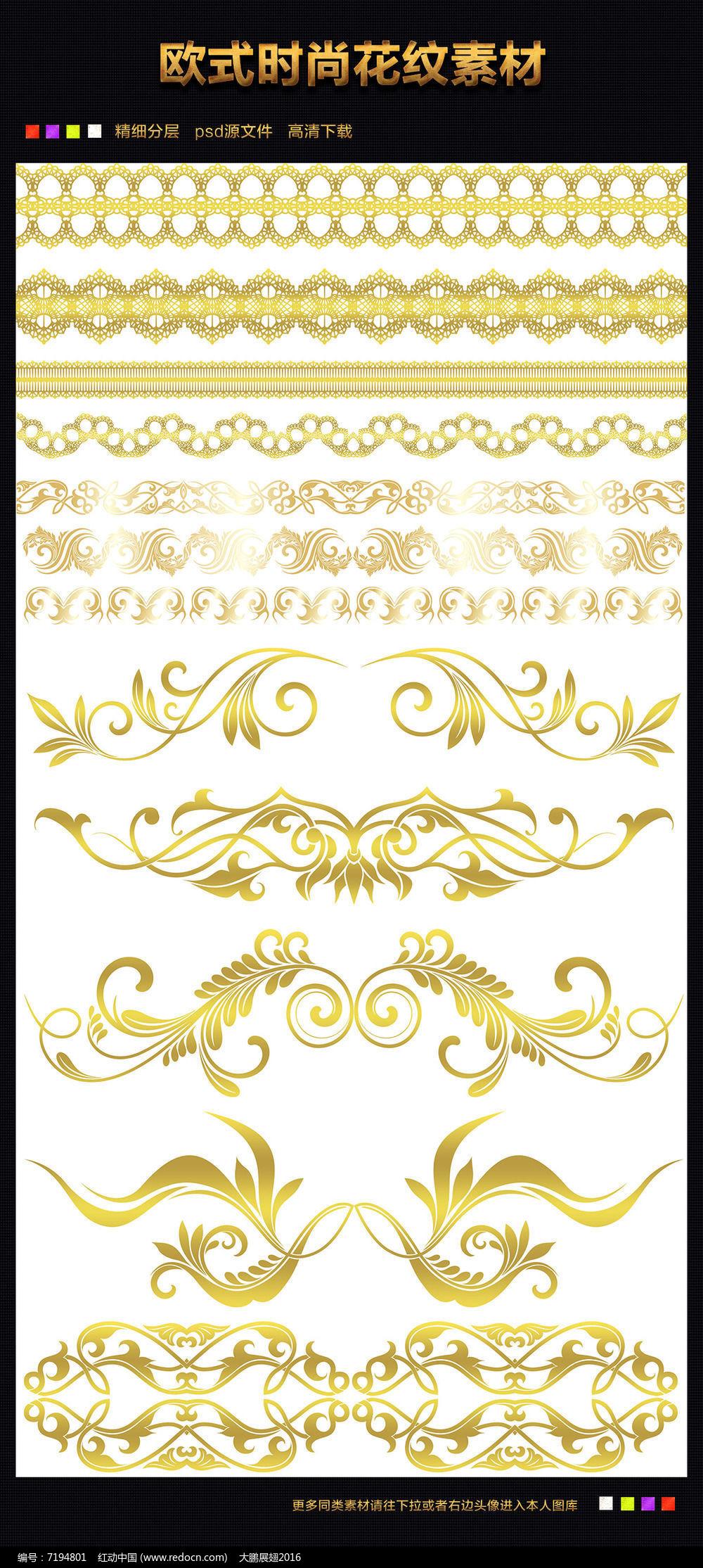 金色花纹花边素材下载