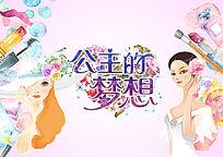卡通时尚化妆品海报设计