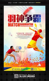 炫酷羽毛球比赛宣传海报