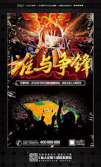 篮球比赛谁与争锋炫酷海报