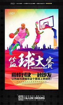 篮球对决激战大赛宣传海报
