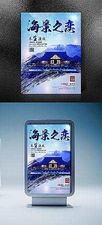 蓝色时尚海景房旅游宣传海报设计