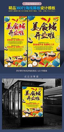 美食城开业海报设计
