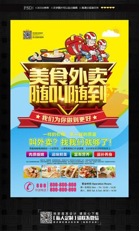 美食外卖订餐宣传海报
