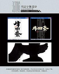 牛肉条书法字体设计