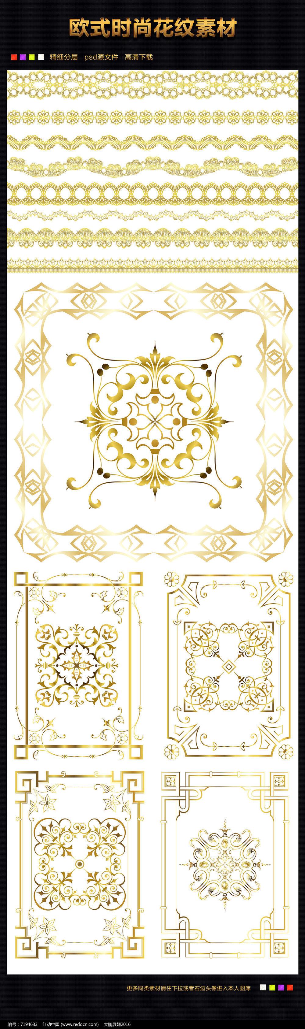 欧式古典花边边框素材下载