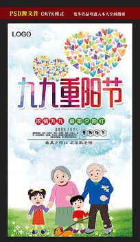 重阳节活动宣传海报图片 重阳节活动宣传海报设计素材 红动网