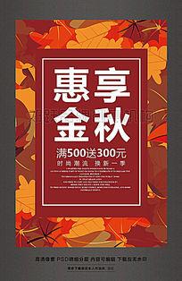 秋季惠享金秋促销海报设计