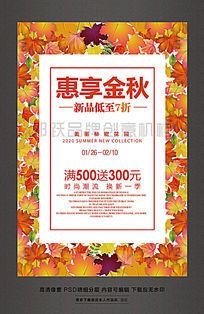 秋天惠享金秋促销活动海报设计
