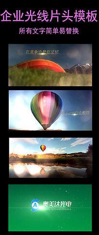 企业热气球上升宣传片头模板