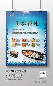 日本料理寿司船菜牌美食时尚PSD海报