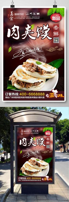 肉夹馍美食海报设计