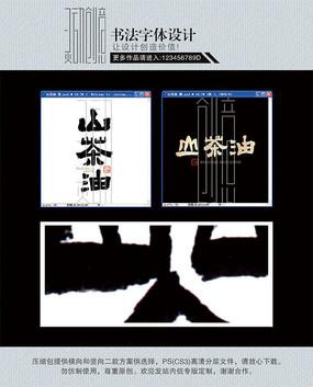 山茶油书法字体设计