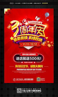 商场促销3周年庆感恩回馈海报