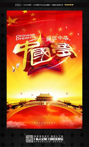 盛世中华青春梦中国梦宣传海报